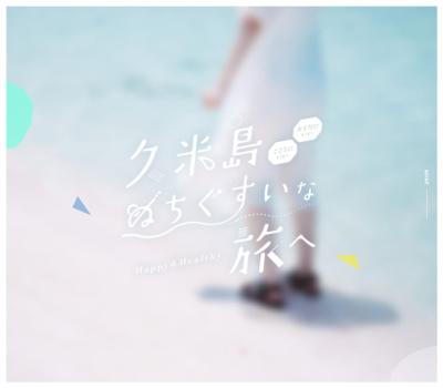 久米島 ぬちぐすいな旅へ。