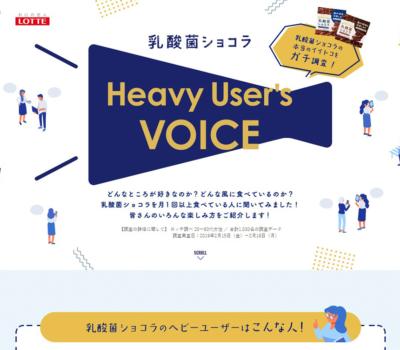 乳酸菌ショコラHeavy User's VOICE | お口の恋人 ロッテ