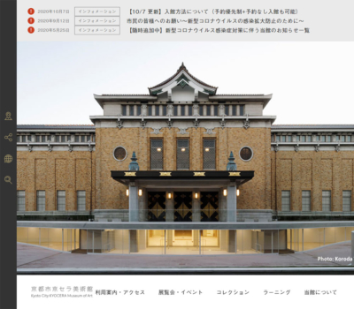 京都市京セラ美術館 公式ウェブサイト