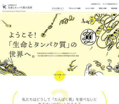 京都産業大学 生命とタンパク質の世界