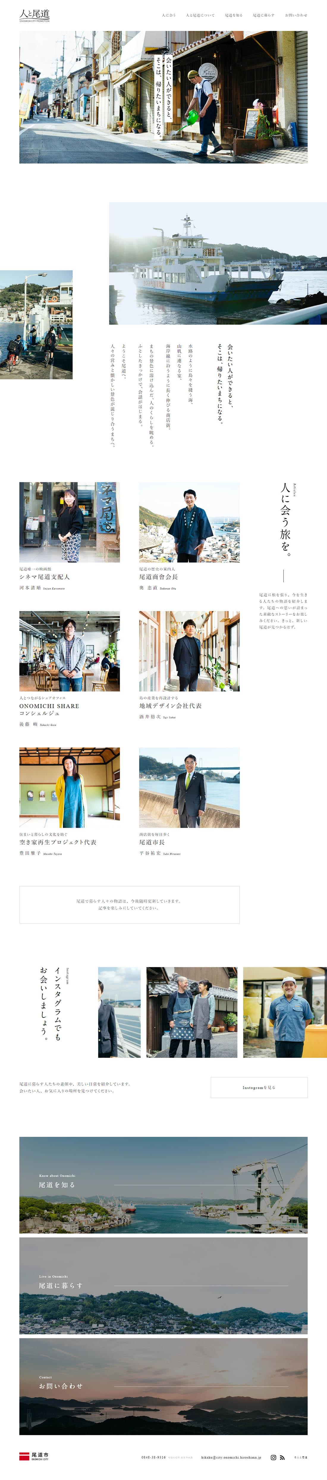 人と尾道 | 広島県尾道市シティプロモーション