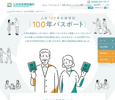 人生100年応援信託〈100年パスポート〉