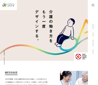 介護スタッフの働き方から福祉を変える、ツクイの働き方改革紹介ページ。
