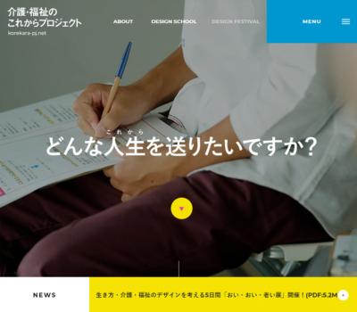 介護・福祉のこれからプロジェクト | 介護・福祉とデザイン
