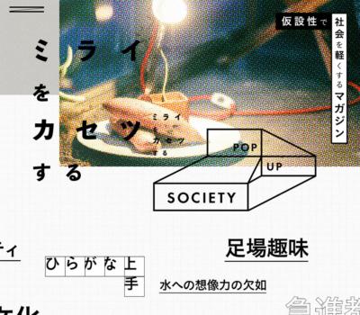 仮設マガジン『POP UP SOCIETY』