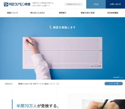 内田クレペリン検査 <公式> | 株式会社 日本・精神技術研究所