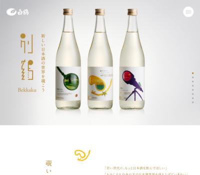 「別鶴」商品紹介 | 白鶴酒造株式会社