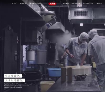 加賀種食品工業株式会社