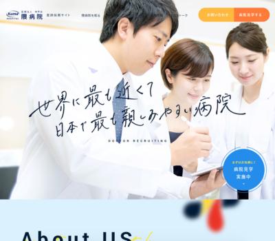 医師採用サイト | 隈病院