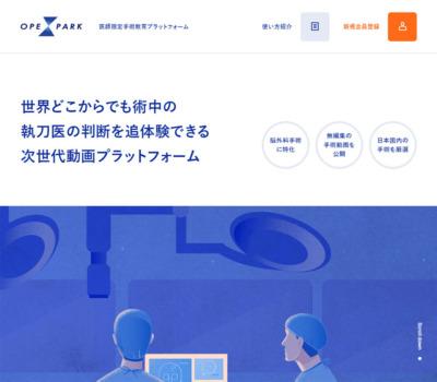医師限定手術教育プラットフォーム | 株式会社OPExPARK