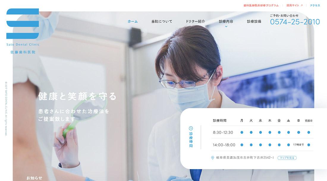 医療法人社団神明会 佐藤歯科医院