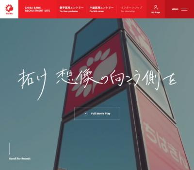 千葉銀行リクルートサイト