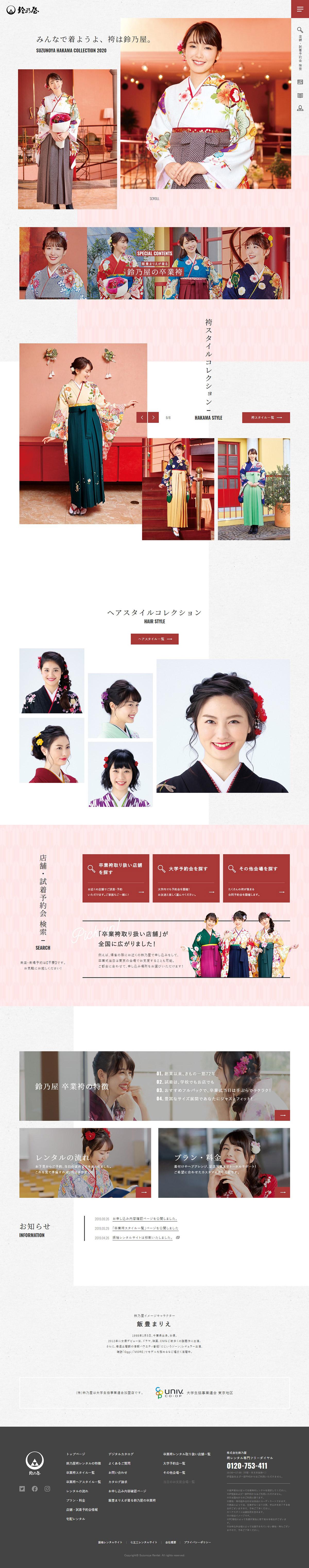 卒業袴レンタル | きもの鈴乃屋