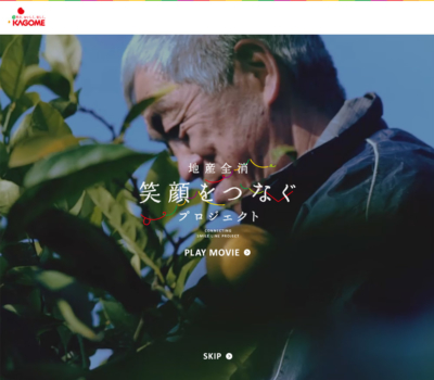 カゴメ | 野菜生活100 | 地産全消 笑顔をつなぐプロジェクト