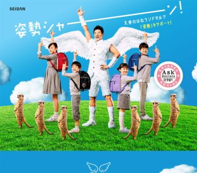 天使のはねランドセルで「姿勢」をサポート! | セイバン