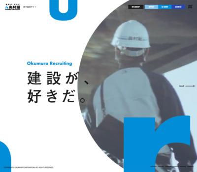 奥村組 新卒採用サイト
