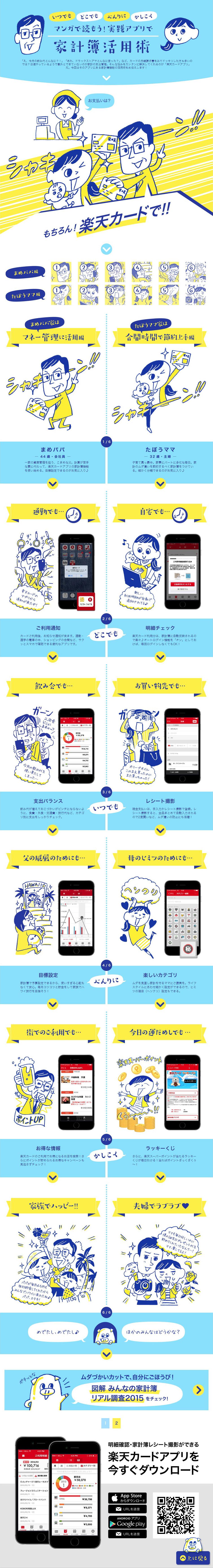 実践!アプリで家計簿活用術