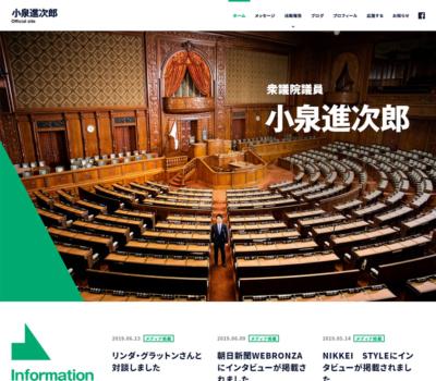 小泉進次郎 Official Site