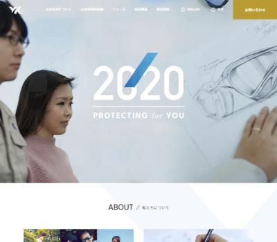 安心と安全の光学技術 | 保護メガネ、レンズの開発なら山本光学株式会社
