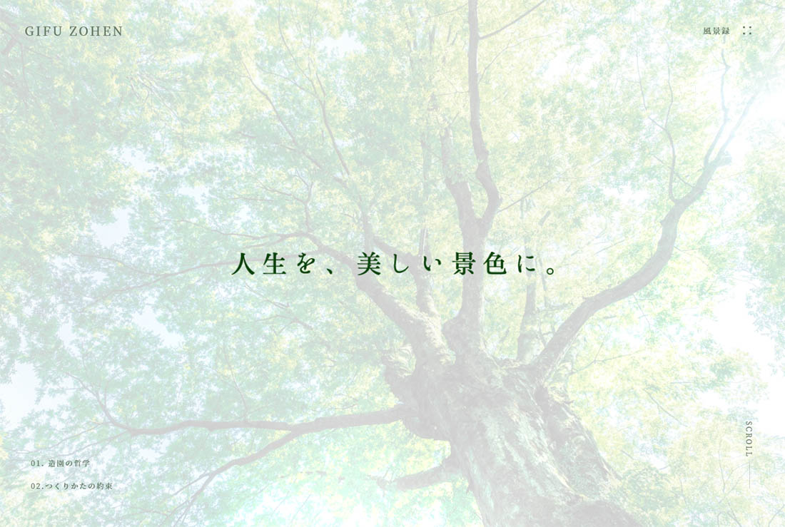 岐阜造園 | 人生を、美しい景色に。
