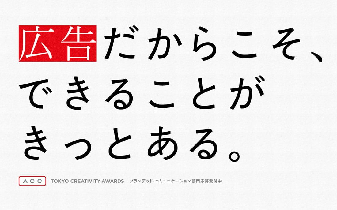 広告だからこそ、できることがきっとある。 | 2020 60th ACC TOKYO CREATIVITY AWARDS ブランデッド・コミュニケーション部門