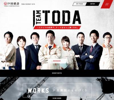 戸田建設株式会社新卒採用サイト