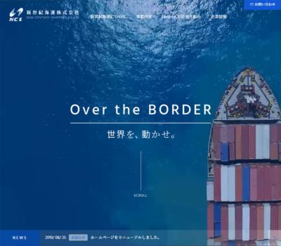 新世紀海運株式会社