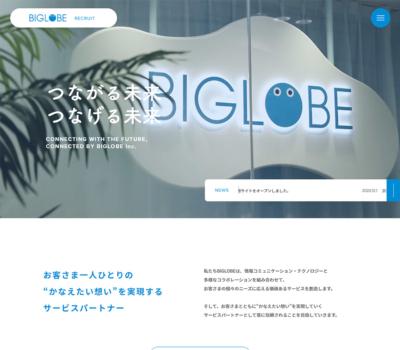 新卒採用サイト | ビッグローブ株式会社