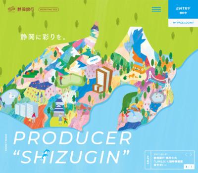新卒採用サイト | 静岡銀行