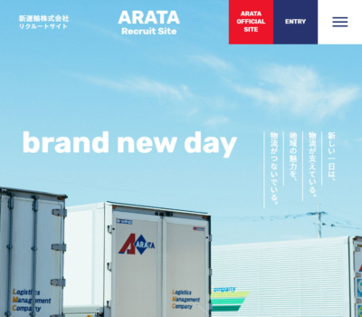 新運輸株式会社 採用サイト