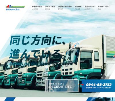 新運輸株式会社
