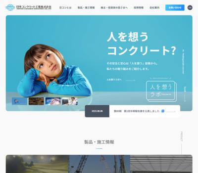 日本コンクリート工業