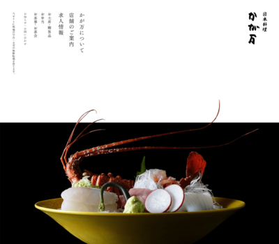 日本料理 かが万グループ