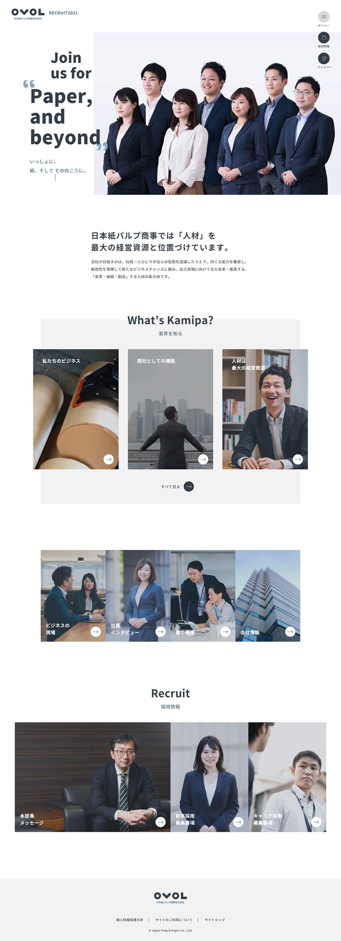 日本紙パルプ商事株式会社  新卒・キャリア採用サイト2021