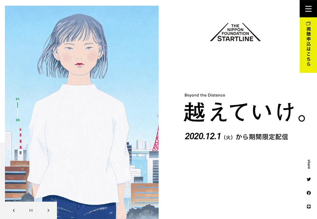 日本財団 STARTLINE
