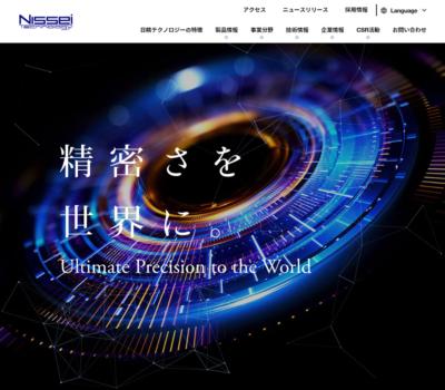日精テクノロジー株式会社