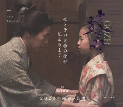 映画『瞽女GOZE』公式サイト