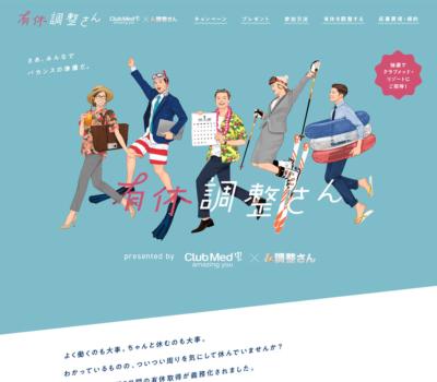 有休調整さん presented by Club Med×調整さん