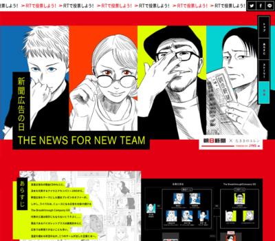 朝日新聞社×左ききのエレンプロジェクト | 公式