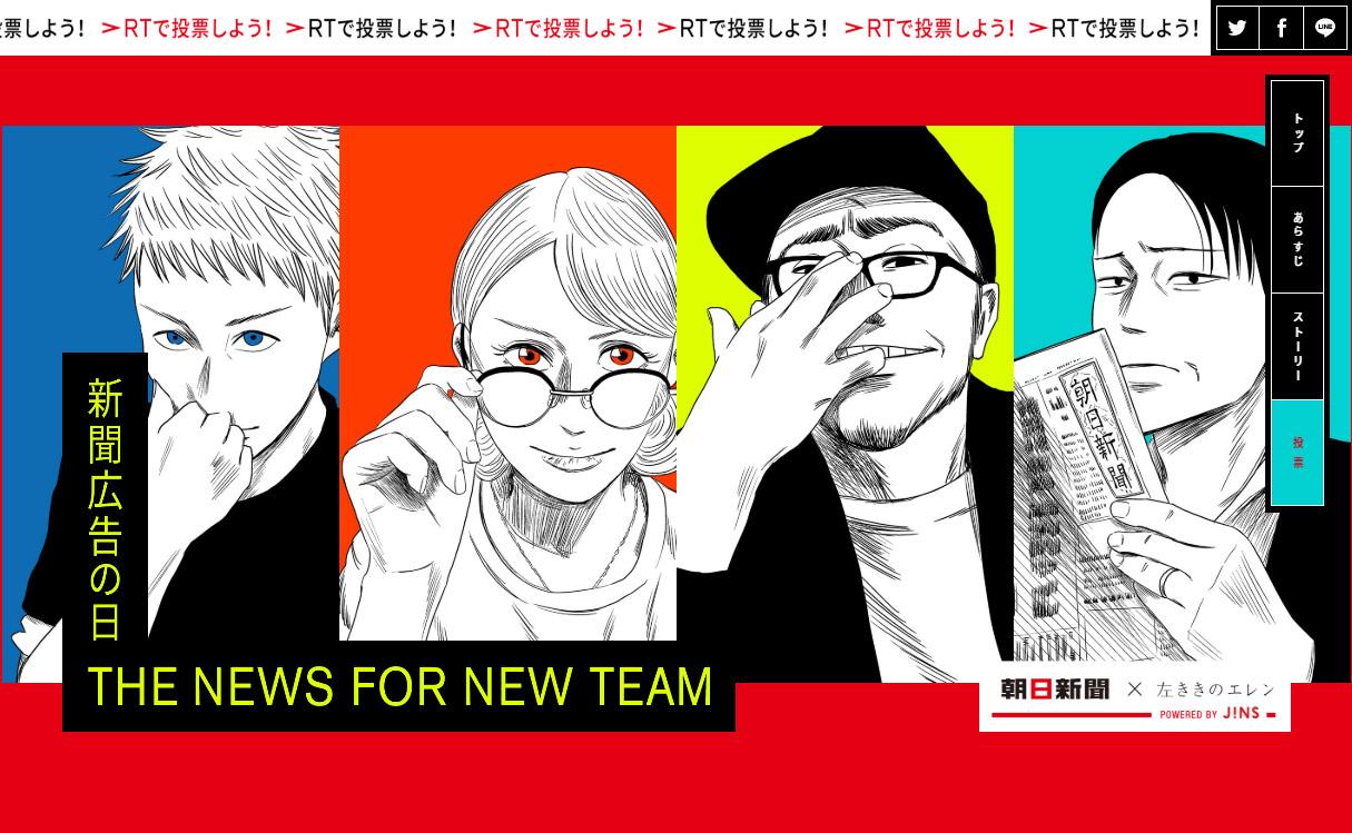 朝日新聞社×左ききのエレンプロジェクト   公式