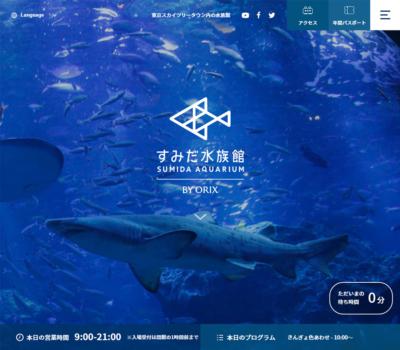 東京スカイツリータウン®にある「すみだ水族館」