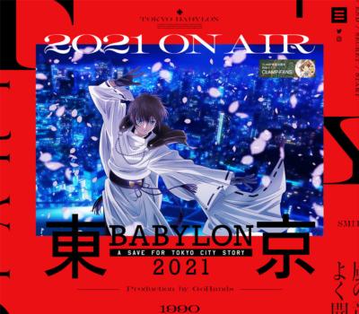 TVアニメ「東京BABYLON 2021」公式サイト