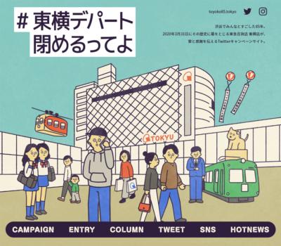 #東横デパート 閉めるってよ | 東急百貨店公式ホームページ