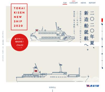 東海汽船 新造船 2020夏 就航