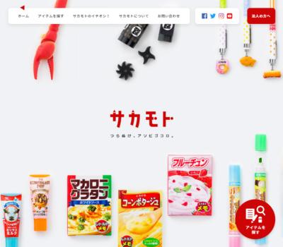 株式会社サカモト