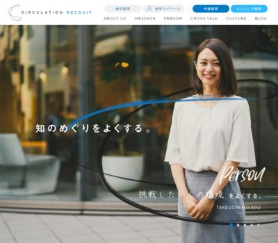 採用サイトTOP | 株式会社サーキュレーション