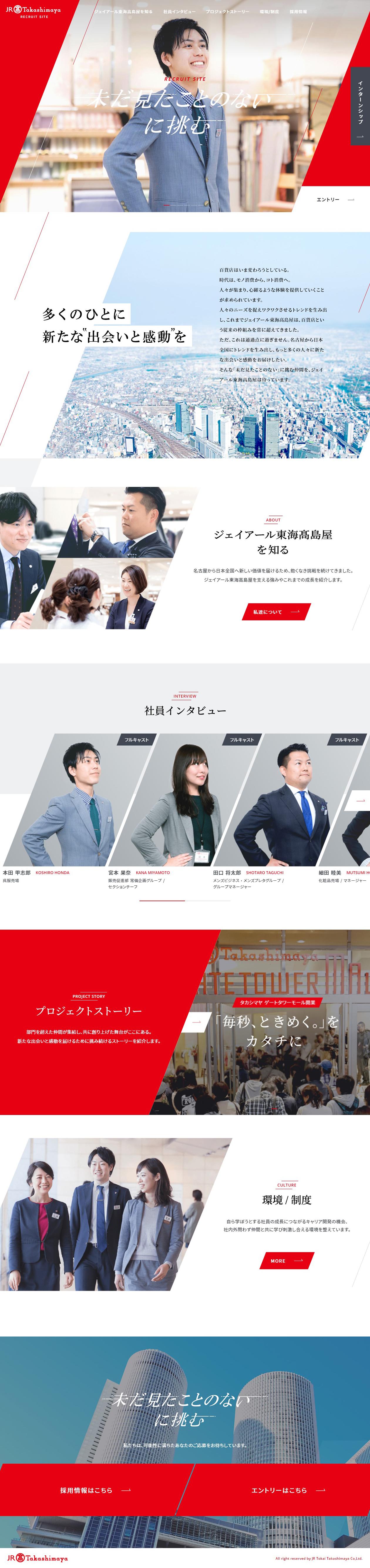 株式会社ジェイアール東海高島屋 新卒採用ページ