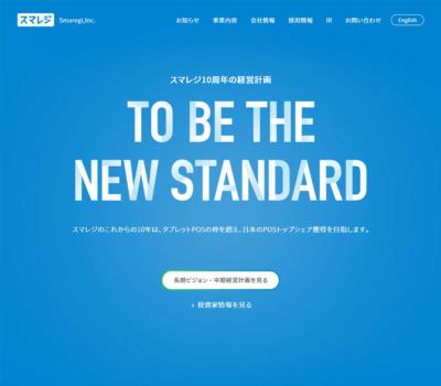 株式会社スマレジ 企業サイト