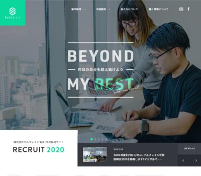 株式会社ソルブレイン RECRUIT 2020