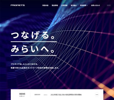株式会社プロフェッショナル・ネットワークス